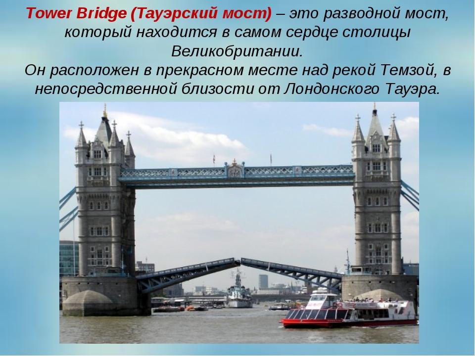 Tower Bridge (Тауэрский мост) – это разводной мост, который находится в самом...