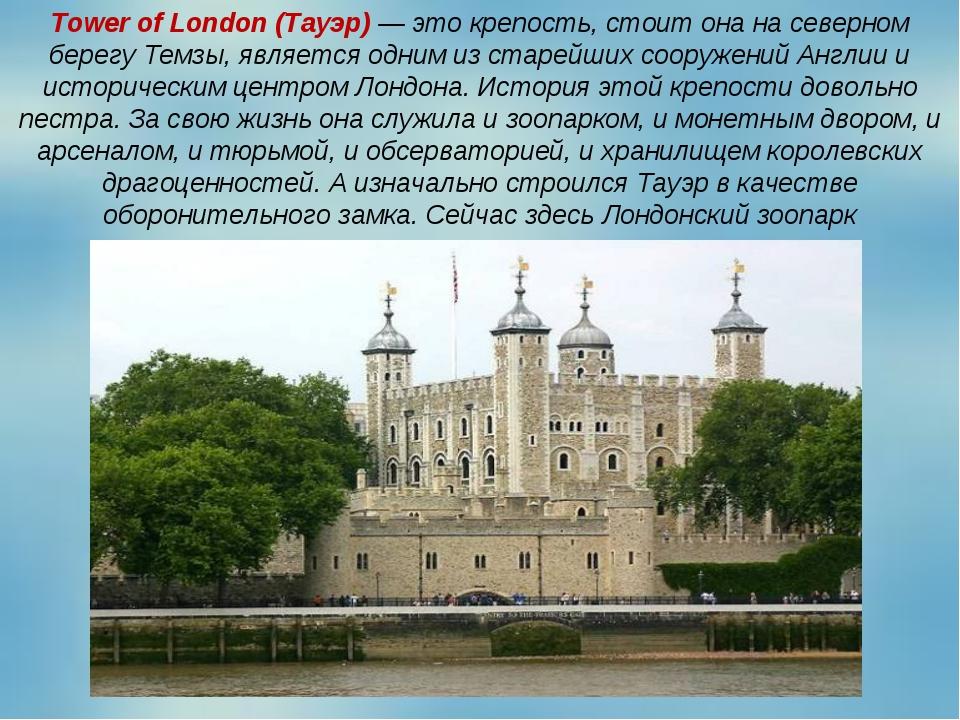 Tower of London (Тауэр) — это крепость, стоит она на северном берегу Темзы, я...