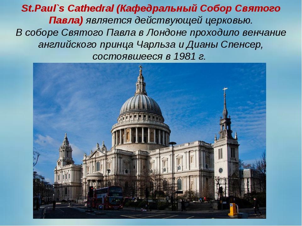 St.Paul`s Cathedral (Кафедральный Собор Святого Павла) является действующей ц...