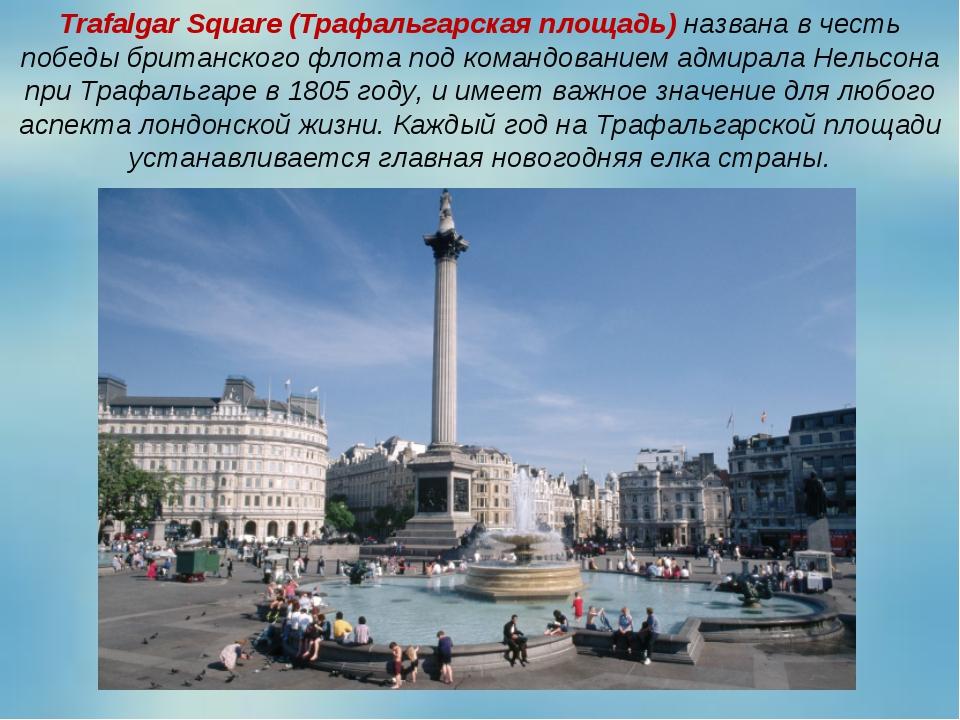 Trafalgar Square (Трафальгарская площадь) названа в честь победы британского...