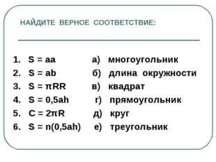 НАЙДИТЕ ВЕРНОЕ СООТВЕТСТВИЕ: 1. S = aa а) многоугольник 2. S = ab б) длина ок