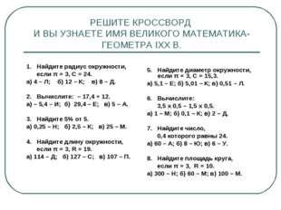 РЕШИТЕ КРОССВОРД И ВЫ УЗНАЕТЕ ИМЯ ВЕЛИКОГО МАТЕМАТИКА-ГЕОМЕТРА IXX В. 1. Найд