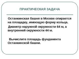 ПРАКТИЧЕСКАЯ ЗАДАЧА Останкинская башня в Москве опирается на площадку, имеющу