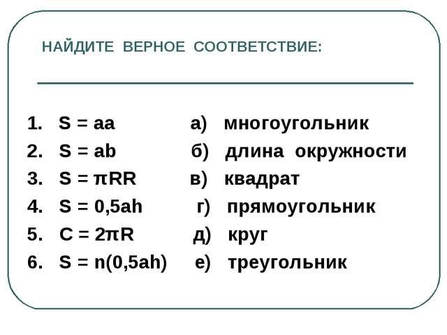 НАЙДИТЕ ВЕРНОЕ СООТВЕТСТВИЕ: 1. S = aa а) многоугольник 2. S = ab б) длина ок...
