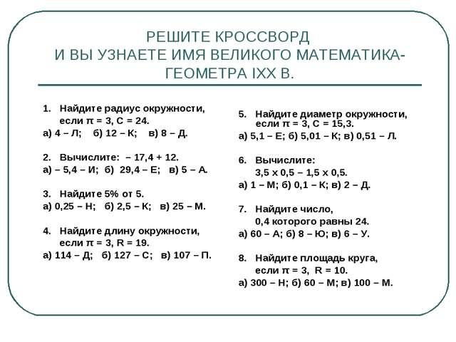 РЕШИТЕ КРОССВОРД И ВЫ УЗНАЕТЕ ИМЯ ВЕЛИКОГО МАТЕМАТИКА-ГЕОМЕТРА IXX В. 1. Найд...