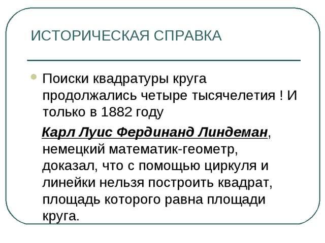 ИСТОРИЧЕСКАЯ СПРАВКА Поиски квадратуры круга продолжались четыре тысячелетия...