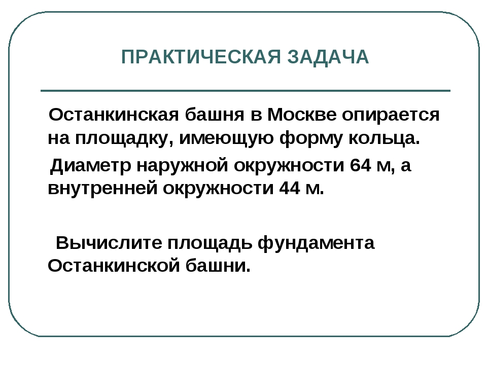 ПРАКТИЧЕСКАЯ ЗАДАЧА Останкинская башня в Москве опирается на площадку, имеющу...