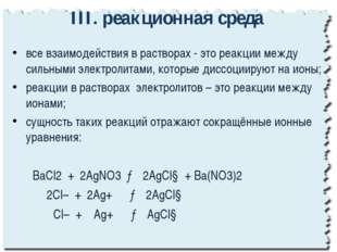 VI. химический реагент В неорганической химии – это реакции: замещения с Ме и