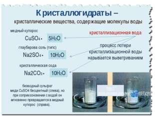 Кристаллогидраты – кристаллические вещества, содержащие молекулы воды СuSO4 •