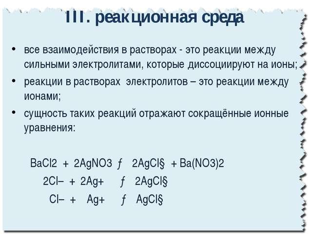 VI. химический реагент В неорганической химии – это реакции: замещения с Ме и...