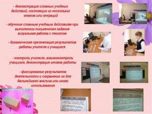 - демонстрация сложных учебных действий, состоящих из нескольких этапов или о