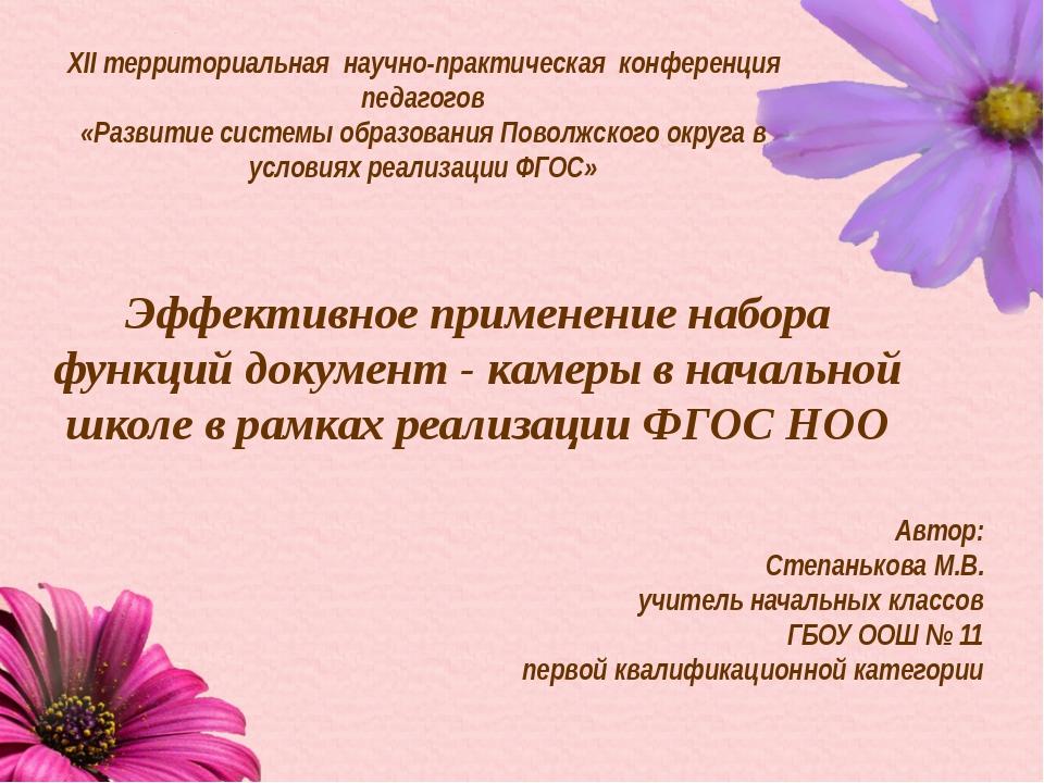 XII территориальная научно-практическая конференция педагогов «Развитие систе...