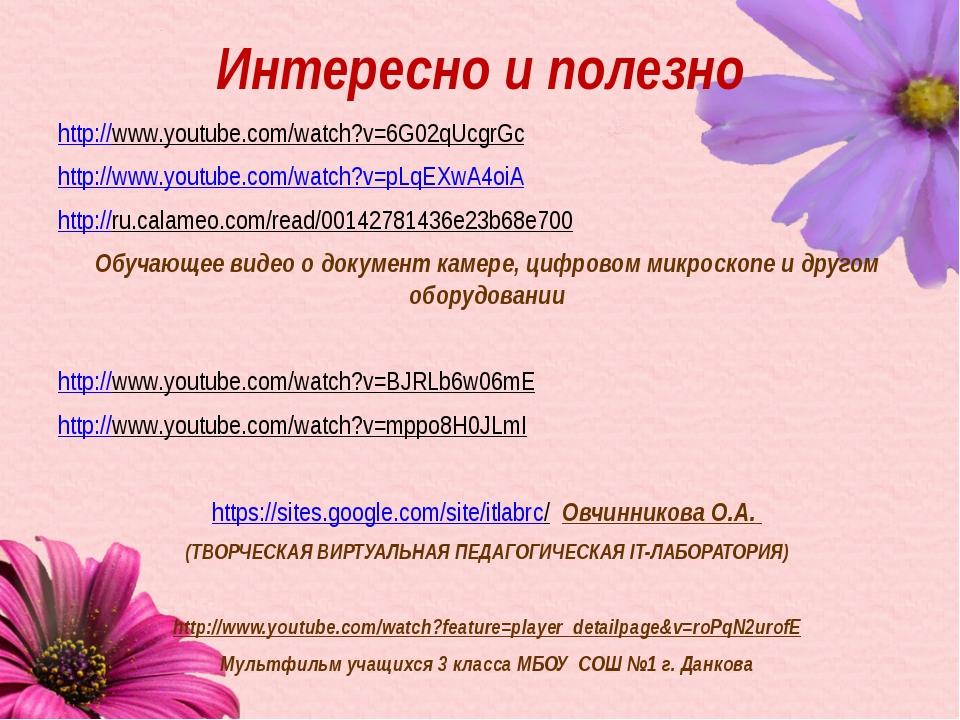 Интересно и полезно http://www.youtube.com/watch?v=6G02qUcgrGc http://www.you...