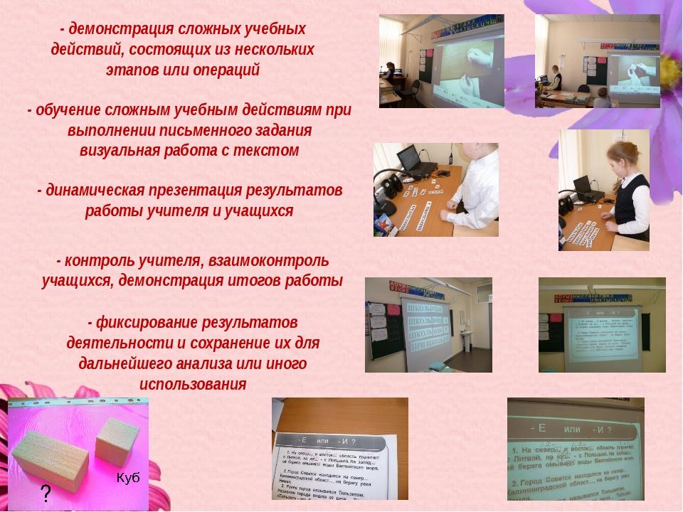 - демонстрация сложных учебных действий, состоящих из нескольких этапов или о...