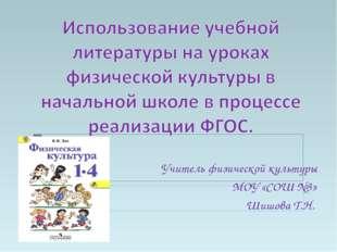 Учитель физической культуры МОУ «СОШ №3» Шишова Т.Н.