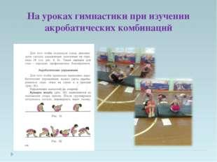 На уроках гимнастики при изучении акробатических комбинаций
