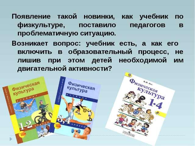 Появление такой новинки, как учебник по физкультуре, поставило педагогов в пр...