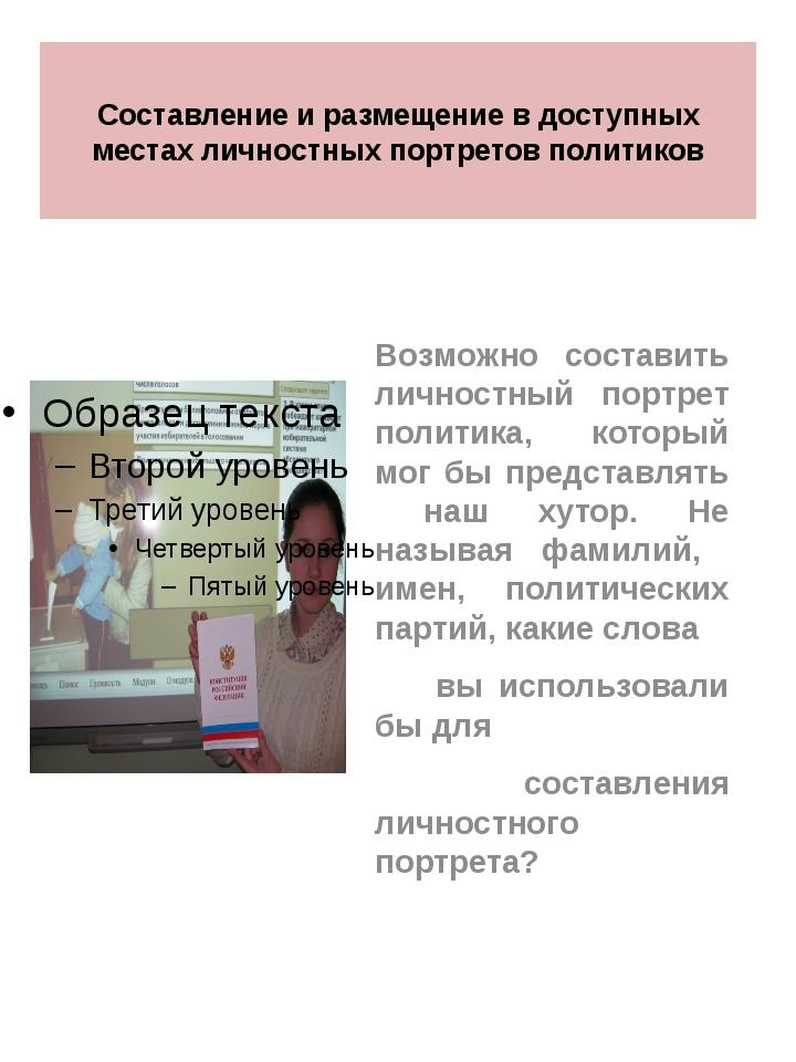 Составление и размещение в доступных местах личностных портретов политиков Во...
