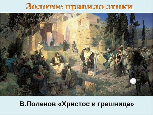 В.Поленов «Христос и грешница»