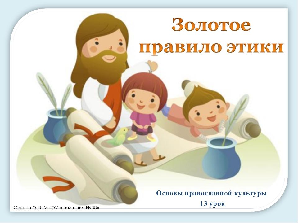 Основы православной культуры 13 урок Серова О.В. МБОУ «Гимназия №38»