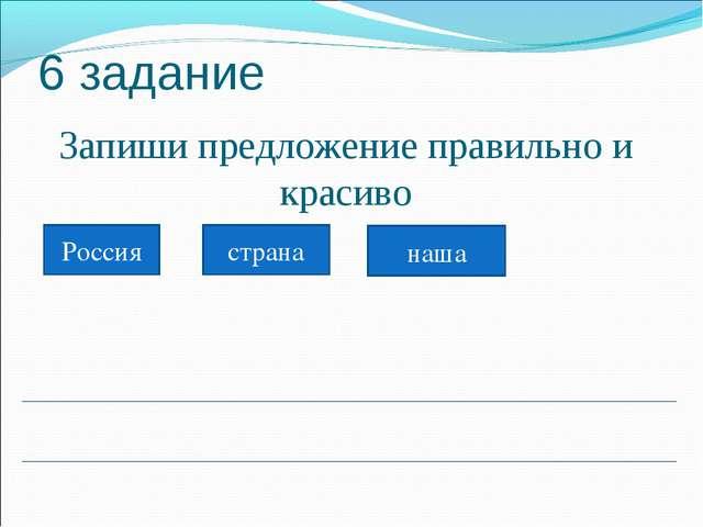 6 задание Россия наша страна Запиши предложение правильно и красиво