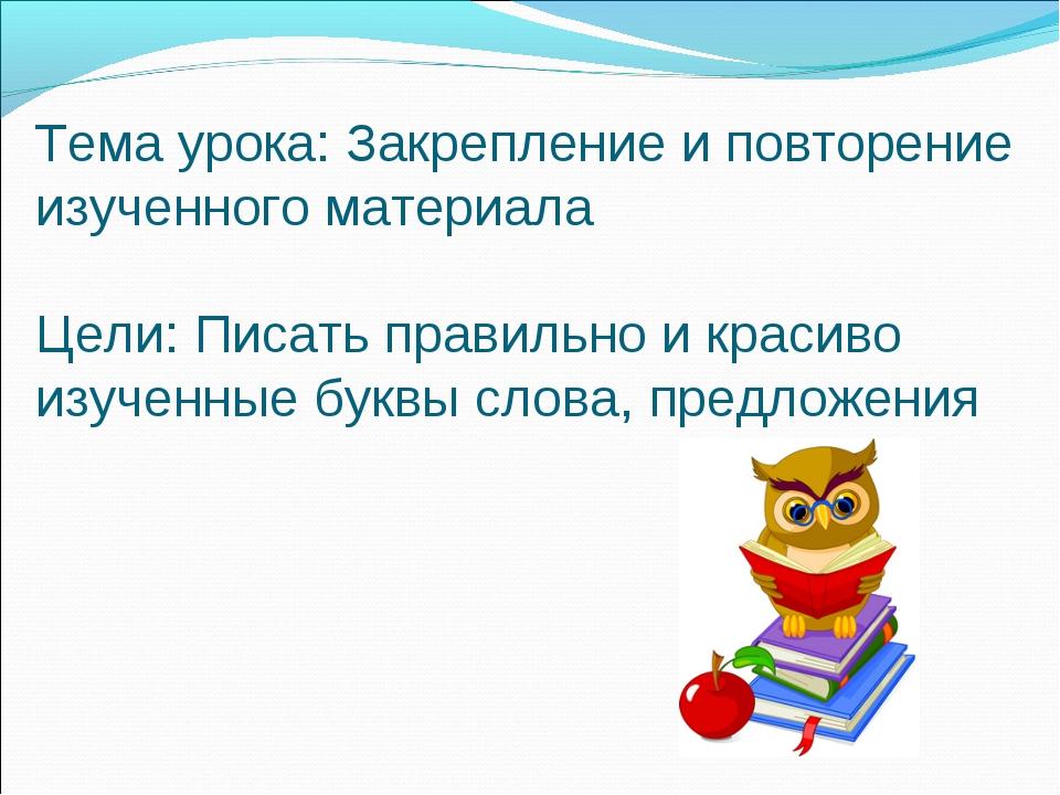Тема урока: Закрепление и повторение изученного материала Цели: Писать правил...