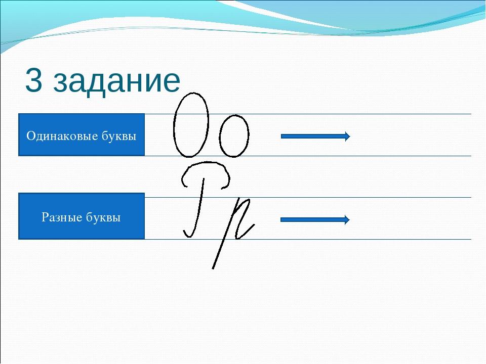 3 задание Одинаковые буквы Разные буквы