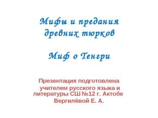 Мифы и предания древних тюрков Миф о Тенгри Презентация подготовлена учителе