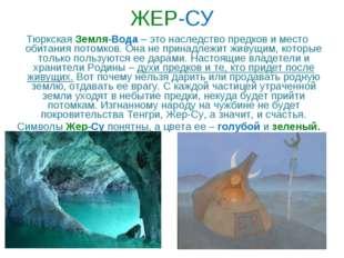 Тюркская Земля-Вода – это наследство предков и место обитания потомков. Она н