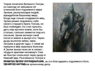 Тюрки почитали Великого Тенгри, но никогда не забывали об огненном боге подзе