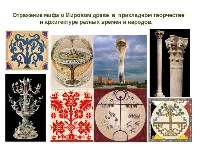 Отражение мифа о Мировом древе в прикладном творчестве и архитектуре разных в...