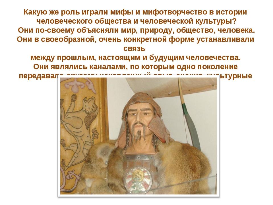 Какую же роль играли мифы и мифотворчество в истории человеческого общества и...