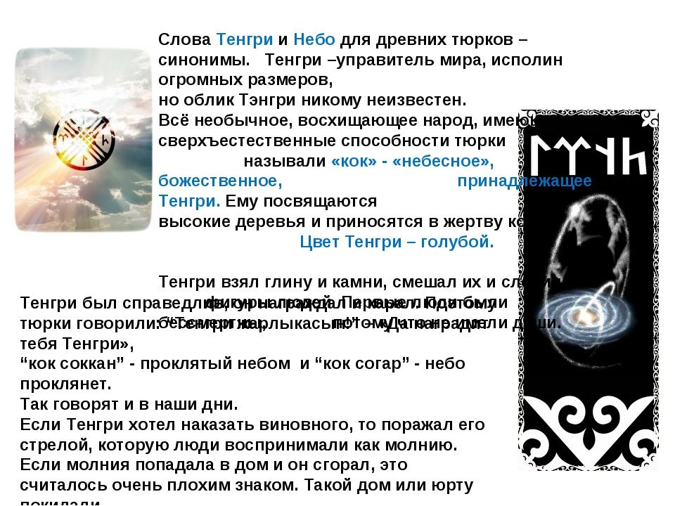 Слова Тенгри и Небо для древних тюрков – синонимы. Тенгри –управитель мира, и...