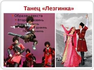 Танец «Лезгинка»