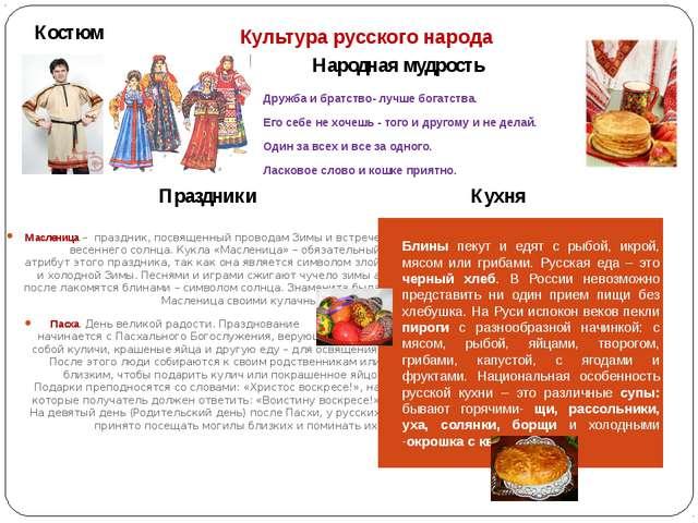 Культура русского народа Дружба и братство- лучше богатства. Его себе не хоче...