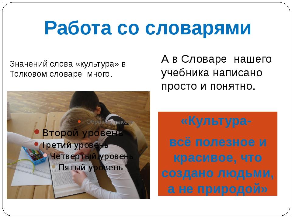 Работа со словарями Значений слова «культура» в Толковом словаре много. А в С...