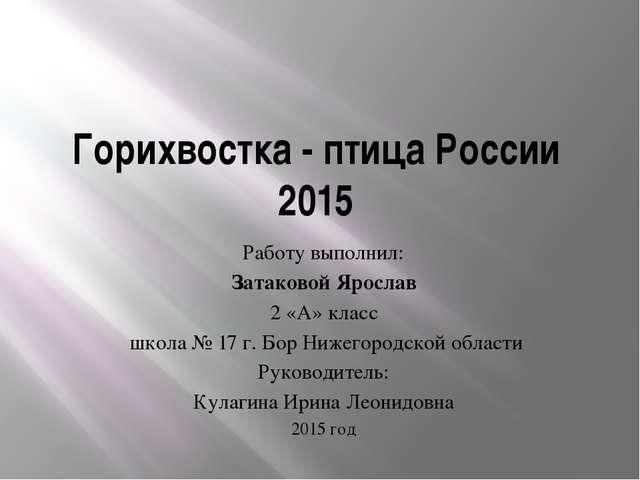 Горихвостка - птица России 2015 Работу выполнил: Затаковой Ярослав 2 «А» клас...
