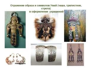 Отражение образа и символов Умай (чаша, трилистник, стрела) в оформлении укра