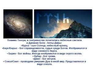 Помимо Тенгри, в тенгрианстве почитались небесные светила и Древние Боги - Ал
