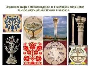 Отражение мифа о Мировом древе в прикладном творчестве и архитектуре разных в