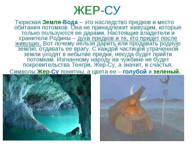 Тюркская Земля-Вода – это наследство предков и место обитания потомков. Она н...