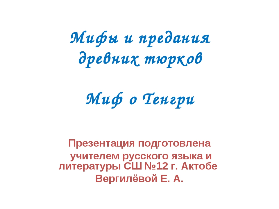 Мифы и предания древних тюрков Миф о Тенгри Презентация подготовлена учителе...