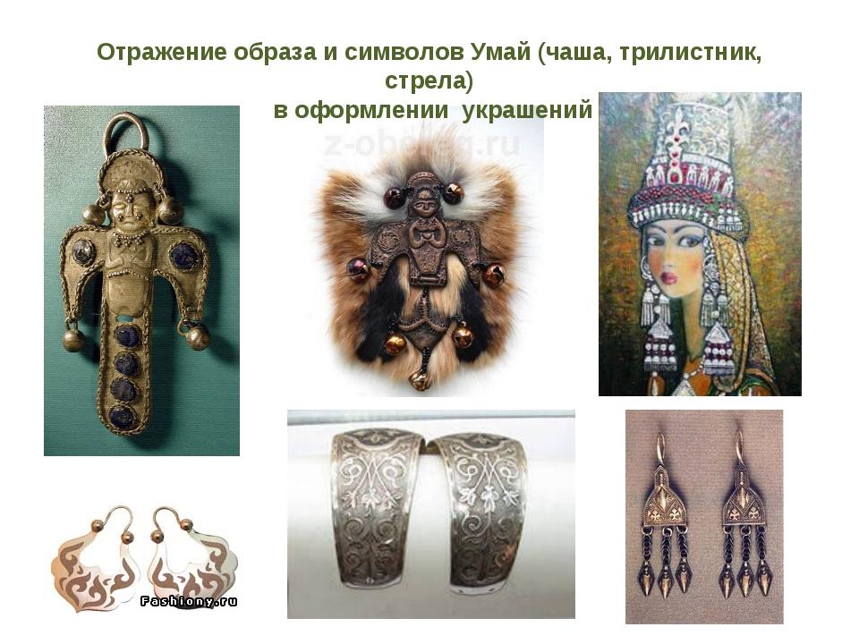 Отражение образа и символов Умай (чаша, трилистник, стрела) в оформлении укра...