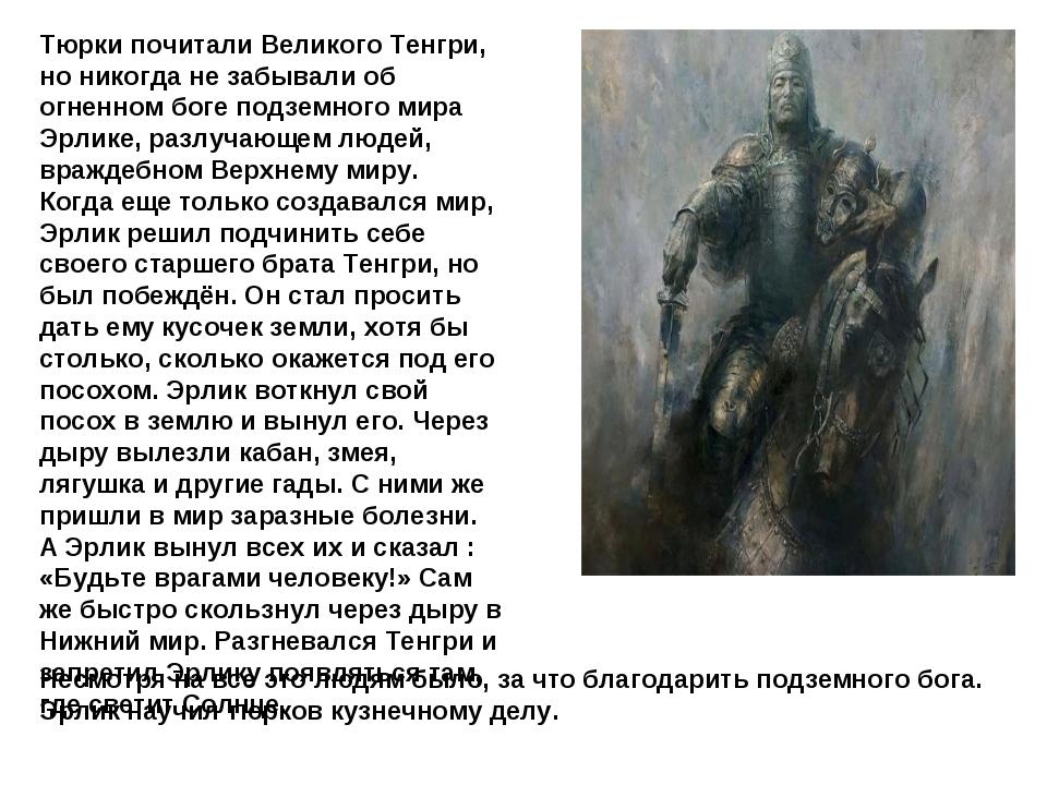 Тюрки почитали Великого Тенгри, но никогда не забывали об огненном боге подзе...
