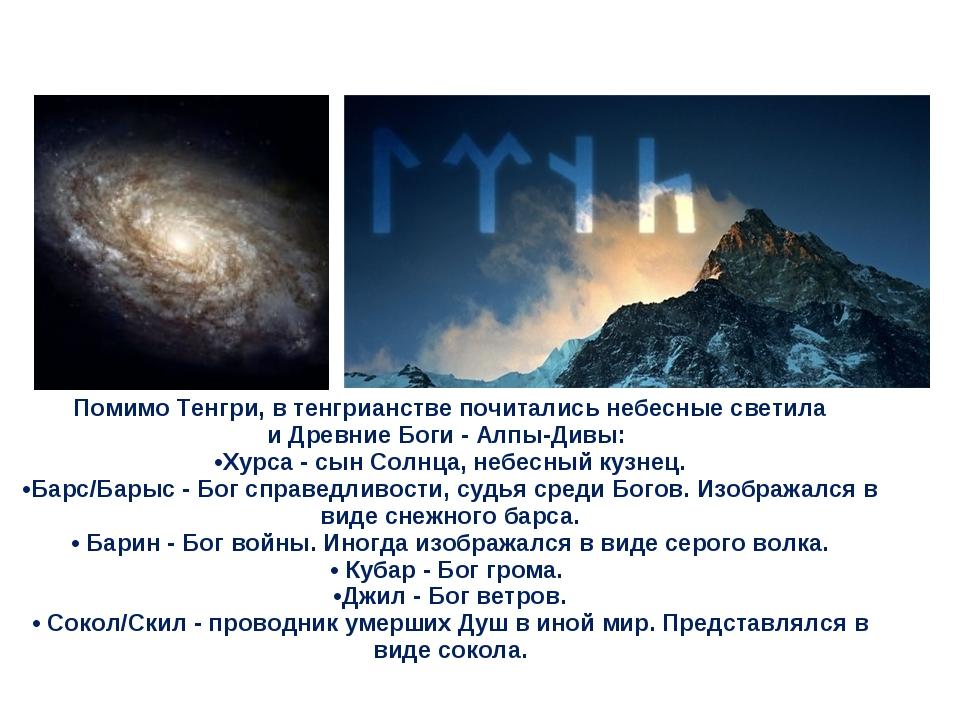 Помимо Тенгри, в тенгрианстве почитались небесные светила и Древние Боги - Ал...