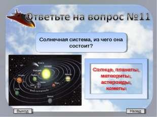 Назад Солнечная система, из чего она состоит? Солнце, планеты, метеориты, аст