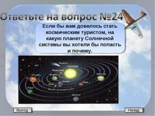 Назад Если бы вам довелось стать космическим туристом, на какую планету Солне