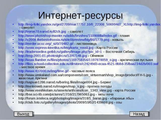 Интернет-ресурсы http://img-fotki.yandex.ru/get/2709/mar77757.10/0_22308_5069...