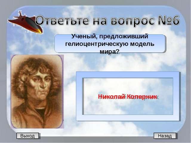 Назад Ученый, предложивший гелиоцентрическую модель мира? Николай Коперник Вы...