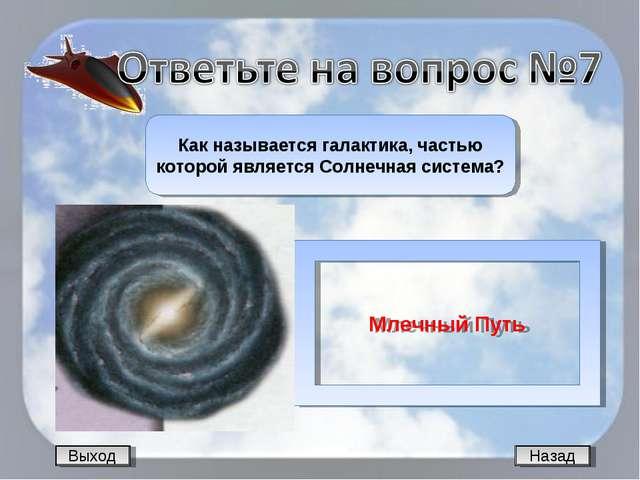 Назад Как называется галактика, частью которой является Солнечная система? Мл...